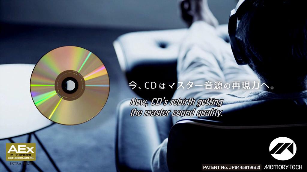 今、CDはマスター音源の再現力へ