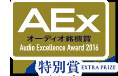 オーディオ銘機賞2016 特別賞